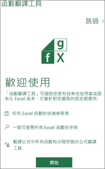 Excel 函數翻譯工具的 [歡迎使用] 窗格