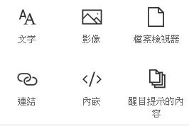 SharePoint 中 [網頁組件] 功能表的螢幕擷取畫面。