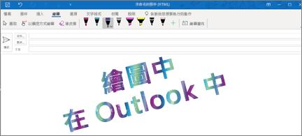 在 Outlook 的 [繪製] 中,使用閃亮的筆跡撰寫電子郵件訊息