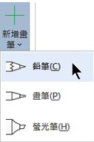 您可以使用三種不同的紋理在筆跡中繪圖: 鉛筆、畫筆或螢光筆