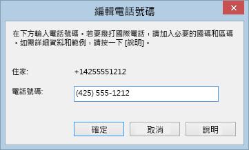Lync 電話號碼範例顯示國際撥號格式