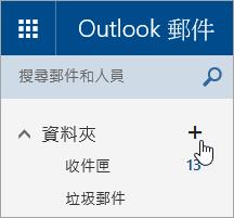 Outlook.com 中 [建立新資料夾] 按鈕的螢幕擷取畫面。
