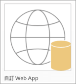 Access 自訂 Web App 圖示