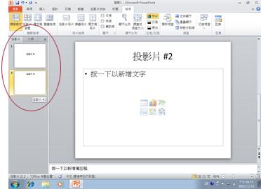 包含 [大綱] 及 [投影片] 索引標籤的窗格