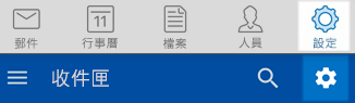 iOS 和 Android 版 Outlook 設定