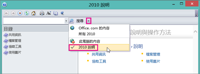 顯示 2010 說明選項的 Picture Manager 說明視窗