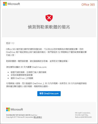 Microsoft 的勒索軟體偵測電子郵件的螢幕擷取畫面