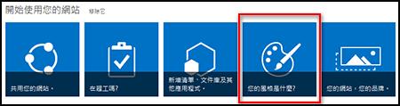 SharePoint Online 中新建立的網站,其中顯示可點選以進一步自訂網站的磚
