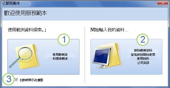 服務 Web 資料庫範本的啟動表單