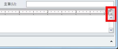 新郵件視窗中的檢視尺規命令
