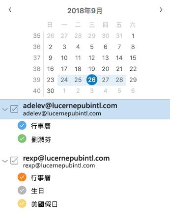 改良的行事曆提要欄位