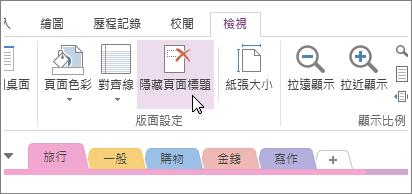 使用 [隱藏頁面標題] 按鈕來檢視或隱藏頁面標題。