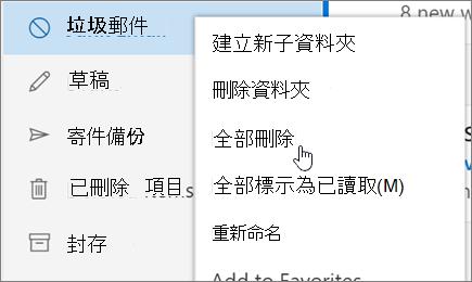 螢幕擷取畫面顯示 [刪除選取的 [垃圾郵件] 資料夾的所有選項。