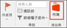Outlook 中的 [市集] 按鈕
