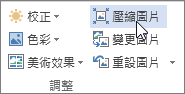 [圖片工具] 的 [格式] 索引標籤上的 [壓縮圖片] 按鈕
