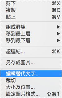 Mac 版 PowerPoint 操作功能表中的 [編輯替代文字] 選項