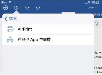 iOS 版 Word 的 [列印] 對話方塊可讓您列印您的文件或在其他 App 中開啟文件。
