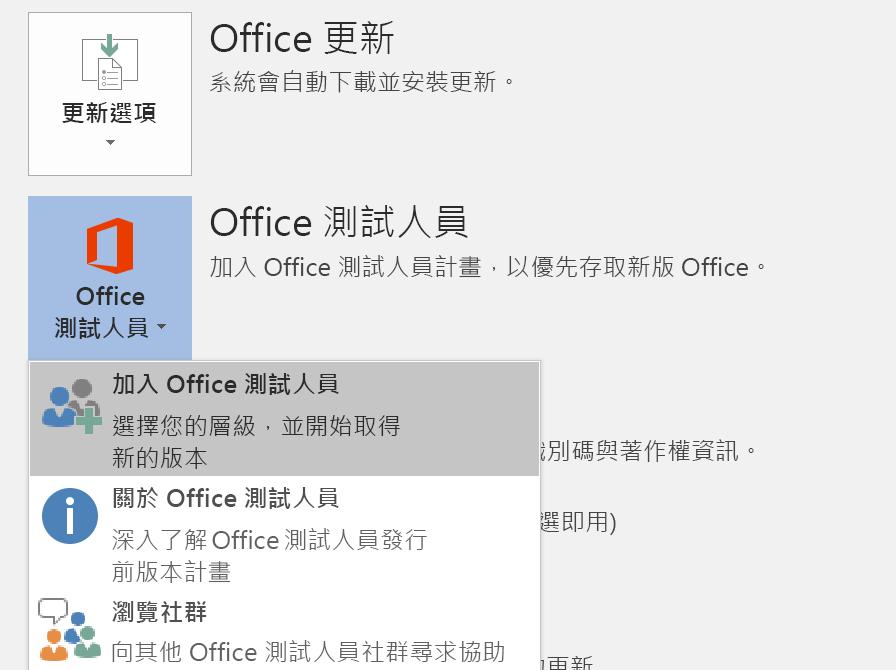 [檔案] > [帳戶] 畫面上的 Office 測試人員按鈕_C3_201711139559