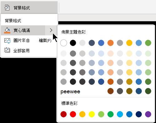 背景色彩格式設定。