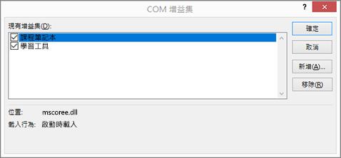 [COM 增益集] 窗格,且已選取 [課程筆記本] 和核取方塊。[確定]、[取消]、[新增] 和 [移除] 的按鈕。