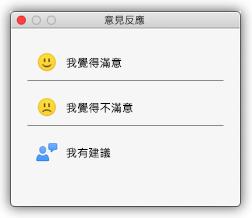[意見反應] 對話方塊 (可顯示 [我覺得滿意]、[我覺得不滿意]、[我有建議] 的按鈕) 的螢幕擷取畫面。