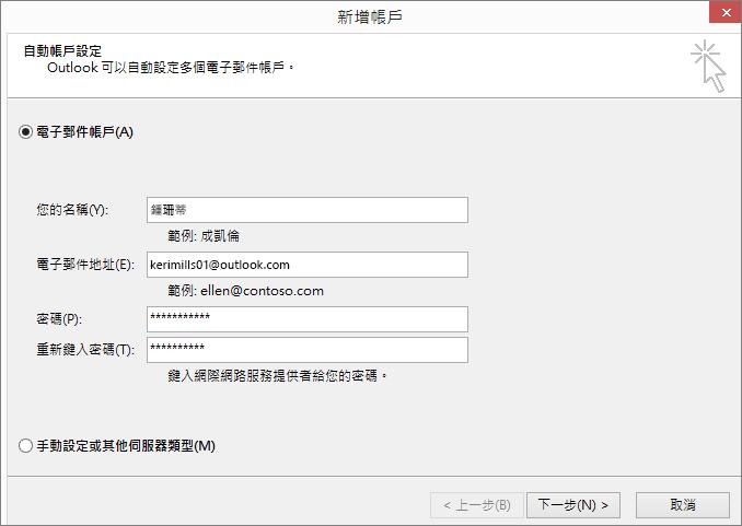 使用 [自動帳戶設定] 為 Outlook 新建立的設定檔新增電子郵件帳戶