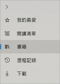 Microsoft Edge 瀏覽器中的中樞功能表