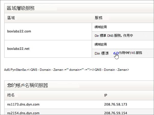 Dyn-BP-Delegate-1-1