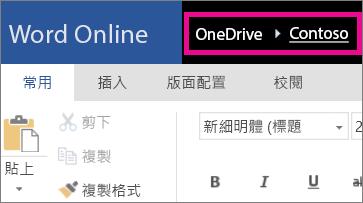 Word Online 中軌跡瀏覽連結的螢幕擷取畫面