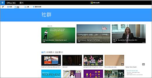 Office 365 視訊社群頁面