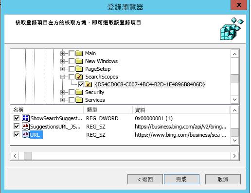 IE11 GPCM 搜尋範圍 2