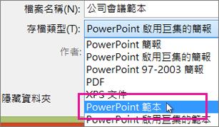 另存為 PowerPoint 範本