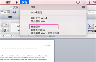Office for Mac 功能表螢幕擷取畫面