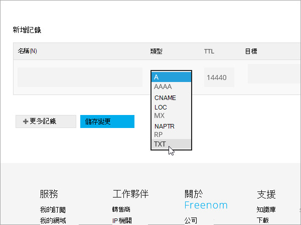 Freenom 新增記錄類型 TXT_C3_2017530132929