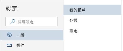[完整的設定] 功能表的螢幕擷取畫面