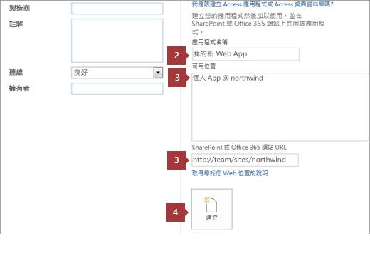 Access Web App 新建立畫面