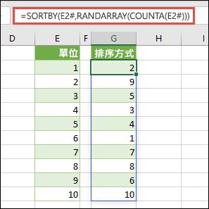 使用 SORTBY 搭配 RANDARRAY 和 COUNTA。在此例中,E2# 是指從 E2 開始的整個範圍,是使用 =SEQUENCE(10) 來產生。# 符號稱為溢出範圍運算子。