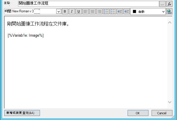 工作流程電子郵件郵件內文和影像