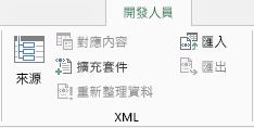 [開發人員] 索引標籤上的 XML 命令