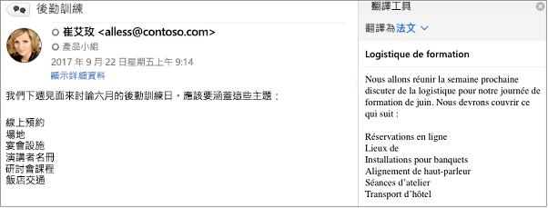 這封郵件已使用 Outlook 翻譯工具增益集從英文翻譯成法文