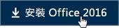 員工快速入門:[安裝 Office 2016] 按鈕