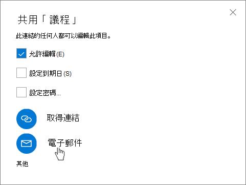 選取 OneDrive 的 [共用] 對話方塊中的 [電子郵件] 的螢幕擷取畫面