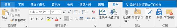 選取讀取窗格中具有回復或轉轉的簽名。