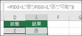 """使用 """""""" 檢查空白儲存格 - 儲存格 E3 中的公式為 =IF(D3="""""""",""""Blank"""",""""Not Blank"""")"""