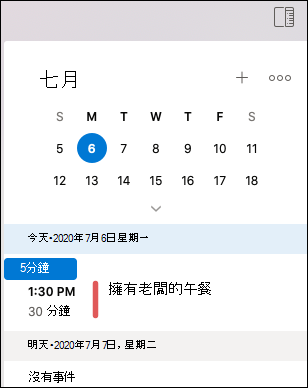 Outlook Mac 版 [我的一天] 功能表。