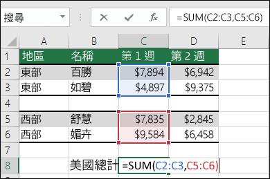 對非連續範圍使用 SUM。儲存格 C8 的公式是 =SUM(C2:C3,C5:C6)。您也可以使用已命名的範圍,這麼一來公式就會像這樣:=SUM(第 1 週,第 2 週)。