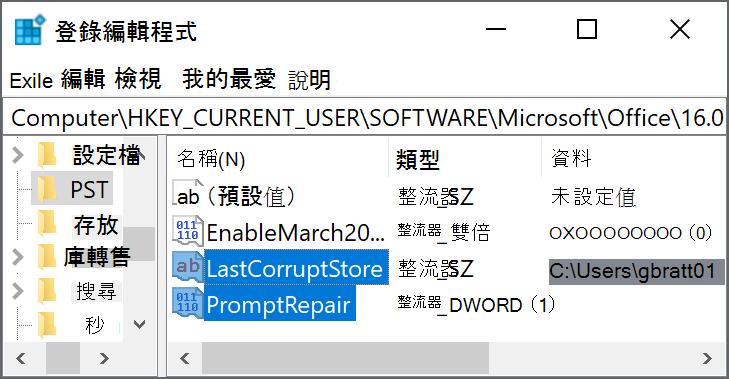 "要刪除的登錄設定 ""LastCorruptStore"" ""PromptRepair""=dword:00000001"
