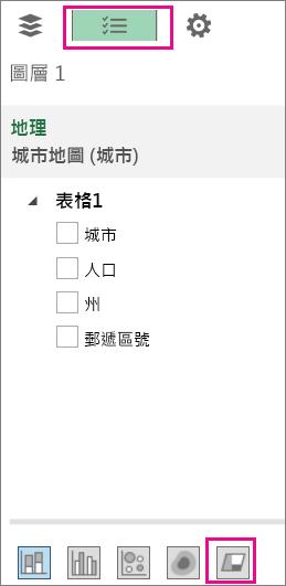 [欄位清單] 索引標籤上的區域圖圖示
