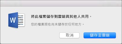 若要啟用共用功能,只要按一下 [儲存至雲端],即可將文件儲存至雲端式儲存體服務