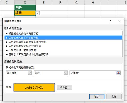 僅格式化包含選項的儲存格